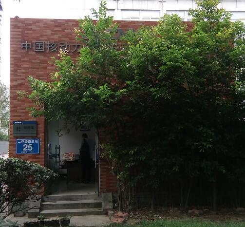 中国核动力研究院第三研究所