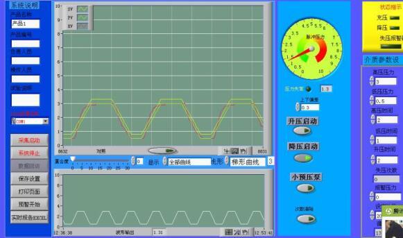 灭火器压力交变试验台软件