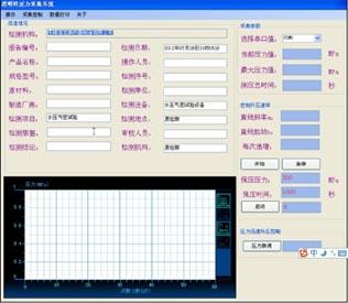 槽车水压试验控制软件